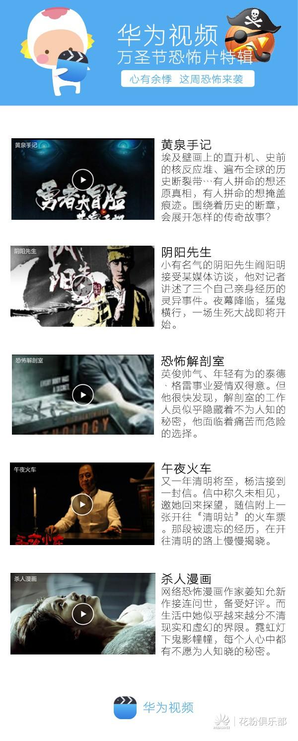 华为视频:一周精彩看点11.jpg