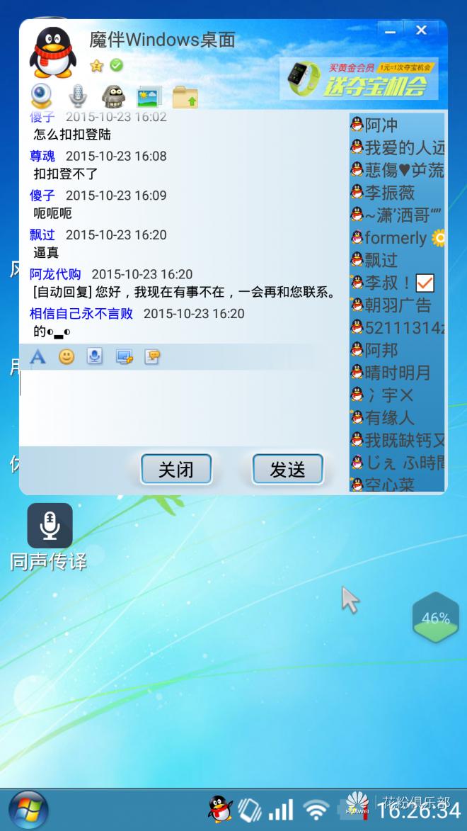 Screenshot_2015-10-23-16-26-36.png