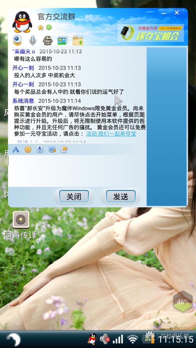 Screenshot_2015-10-23-11-15-17.png