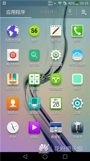 Screenshot_2015-11-07-20-26-02.jpg