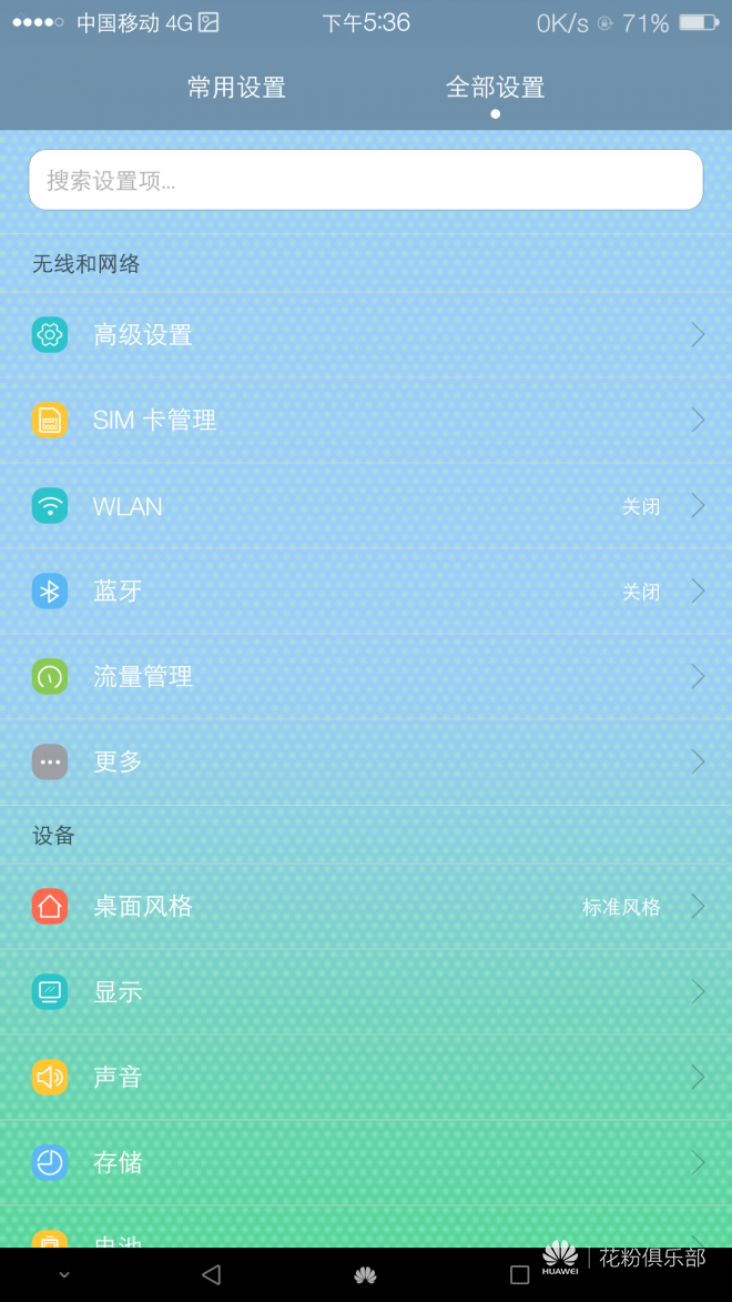 Screenshot_2015-11-23-17-36-27.png