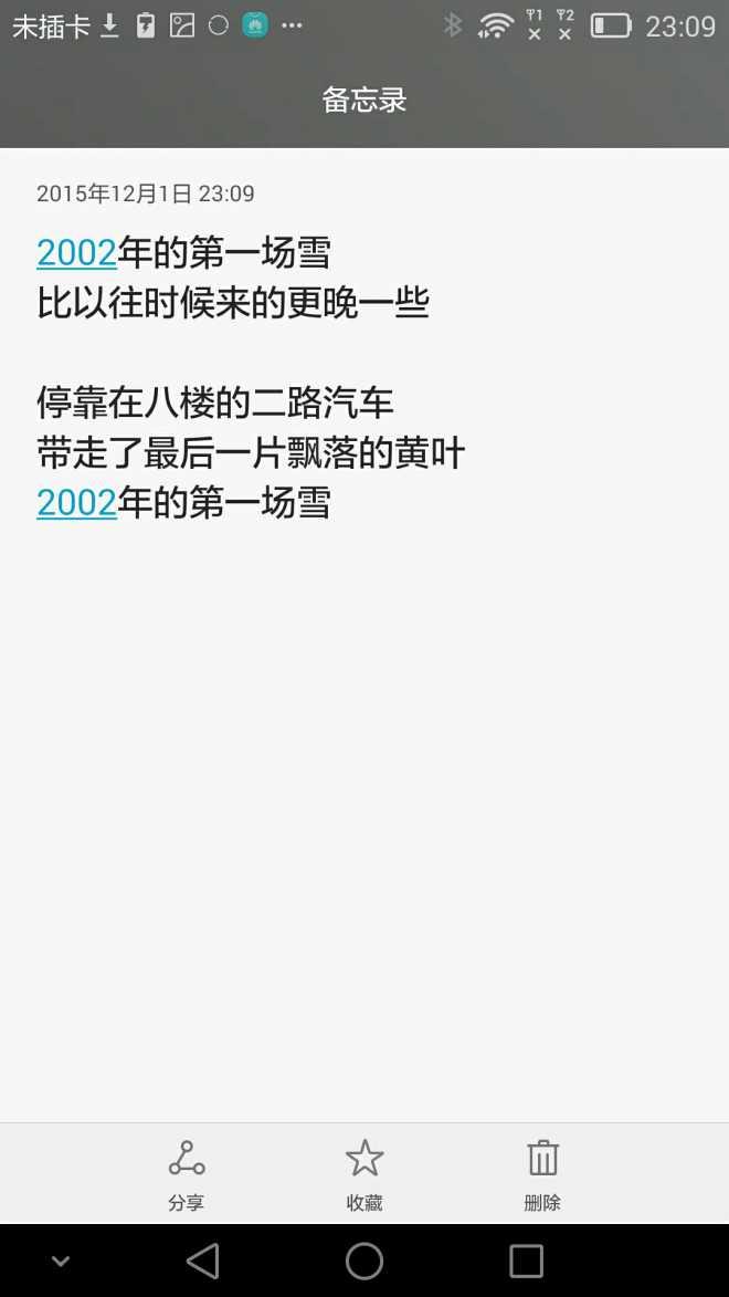 %2Fstorage%2Femulated%2F0%2FDCIM%2FCamera%2FScreenshot_2015-12-01-23-09-35.jpeg