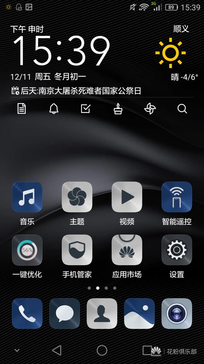 Screenshot_2015-12-11-15-39-29.png