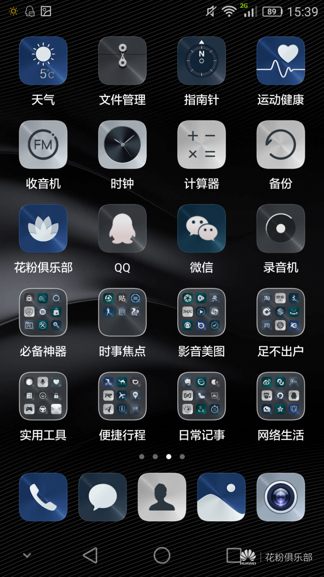 Screenshot_2015-12-11-15-39-35.png