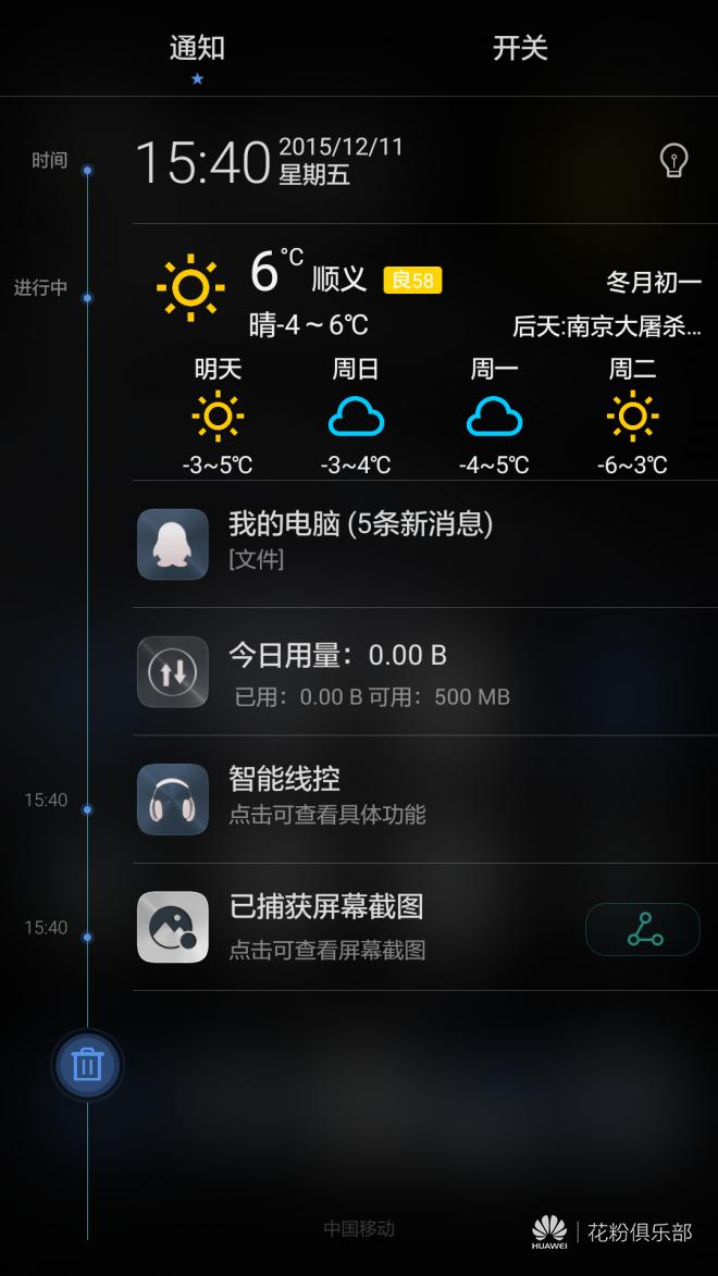 Screenshot_2015-12-11-15-40-47.png