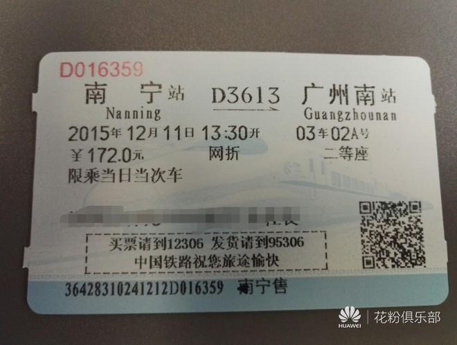 一张小小的火车票,将把我们带到年会现场!~一起期待吧!~