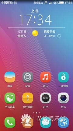 Screenshot_2016-01-01-17-34-27_副本.jpg