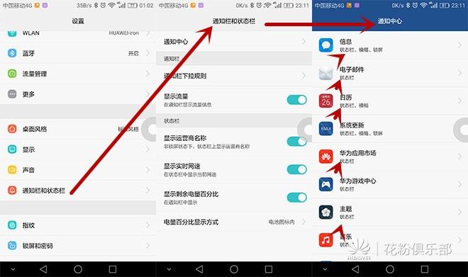 6具体app、功能的通知显示管理.jpg