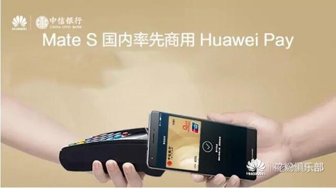 NO2华为Mate s的手机支付Huawei Pay.jpg