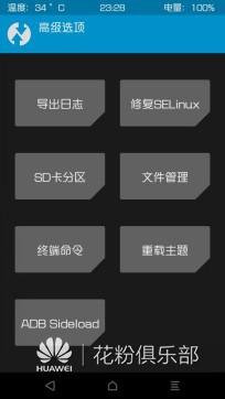conew_conew_screenshot_2016-02-17-23-28-50.jpg