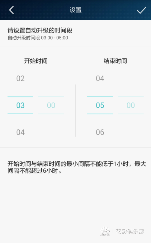 Hilink APP設置自動升級時間段.PNG
