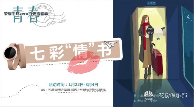七彩情书-zero闹钟提醒篇(900x500).png