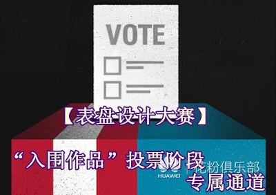 vote封面.jpg