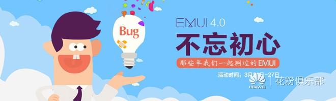 EMUI4不忘初心660-200-2.jpg
