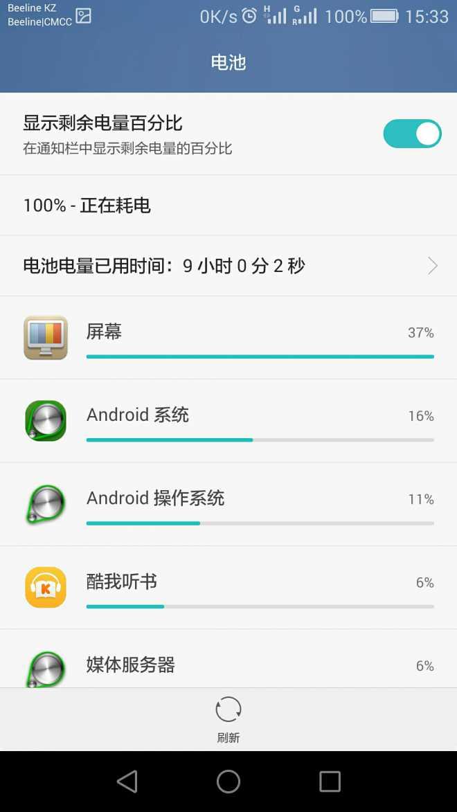 %2Fstorage%2Femulated%2F0%2FPictures%2FScreenshots%2FScreenshot_2016-04-24-15-33-53.jpeg