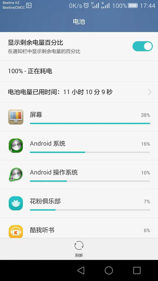 %2Fstorage%2Femulated%2F0%2FPictures%2FScreenshots%2FScreenshot_2016-04-24-17-44-00.jpeg