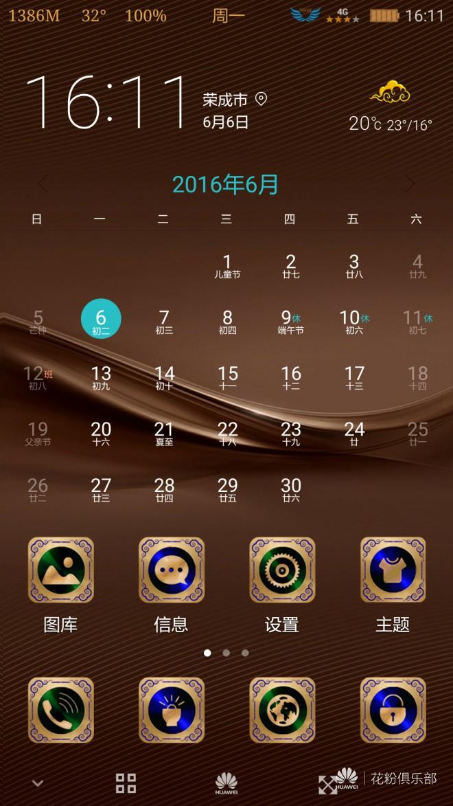 Screenshot_2016-06-06-16-11-52_副本.jpg