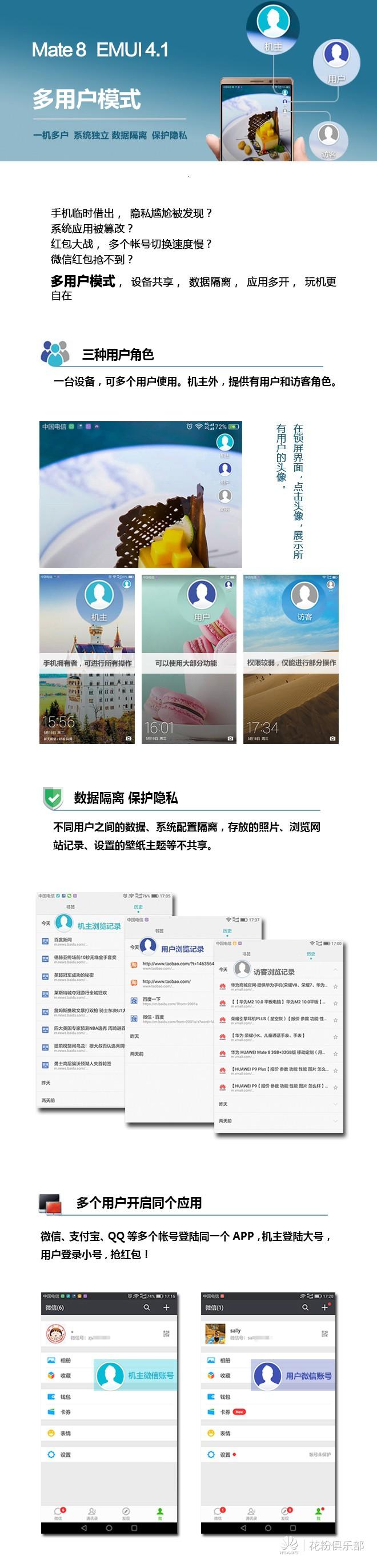 MATE8 多用户 修改4.jpg