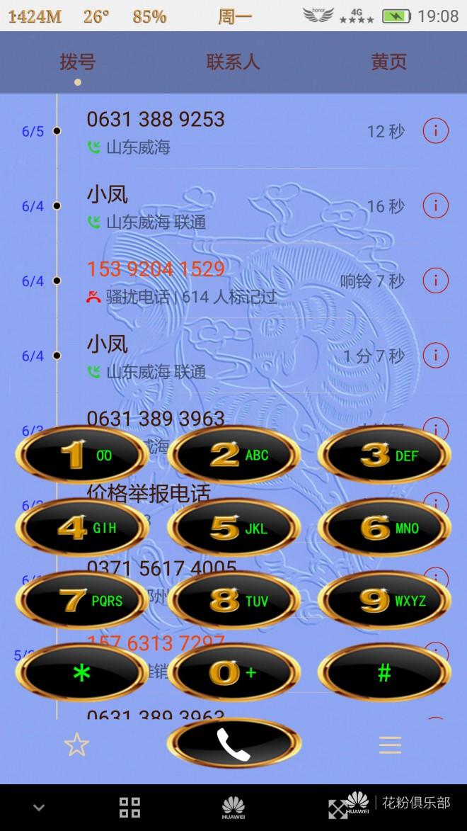 Screenshot_2016-06-06-19-08-51_副本.jpg
