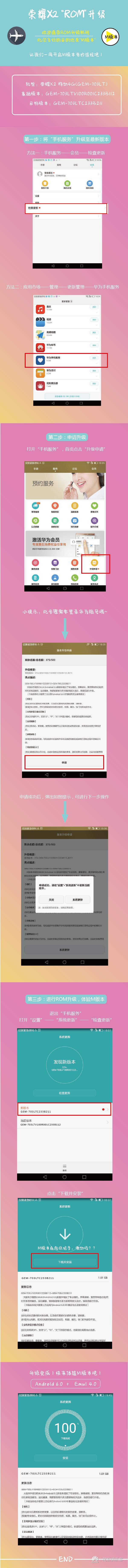 ROM升级——X2移动4G版本-01.png