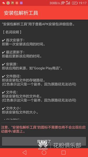 Screenshot_2016-06-19-19-17-47.png