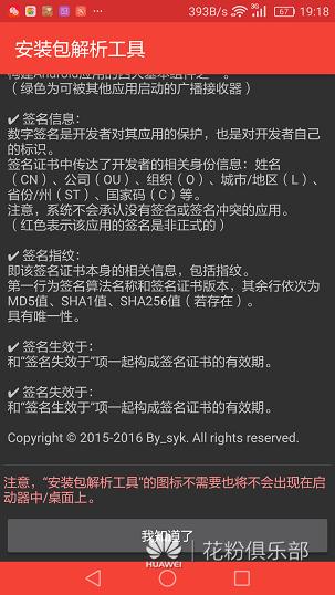 Screenshot_2016-06-19-19-18-01.png