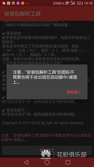 Screenshot_2016-06-19-19-18-28.png
