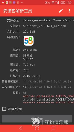 Screenshot_2016-06-19-19-21-06.png