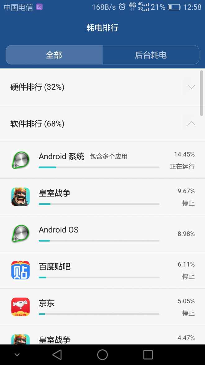 %2Fstorage%2Femulated%2F0%2FPictures%2FScreenshots%2FScreenshot_2016-06-21-12-58-38.png