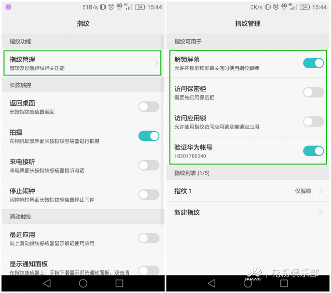 Screenshot_2016-08-14-15-44-52_副本.png
