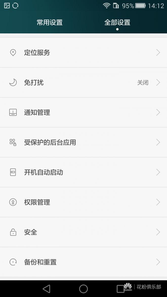 Screenshot_2016-09-01-14-12-06.png