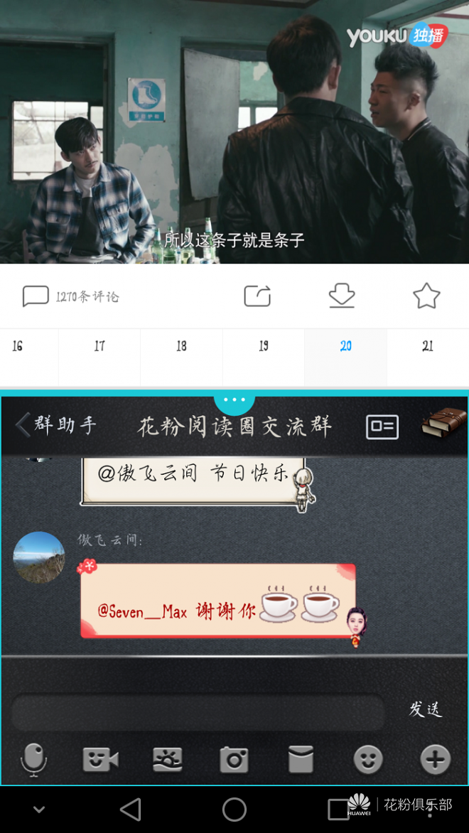 Screenshot_2016-09-10-10-53-41.png