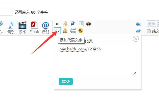 添加代码文字图.png