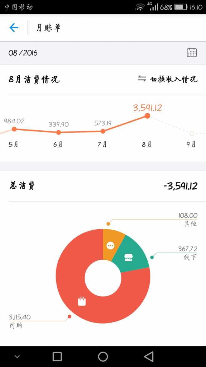 %2Fstorage%2Femulated%2F0%2FPictures%2FScreenshots%2FScreenshot_2016-09-24-16-10-39.png