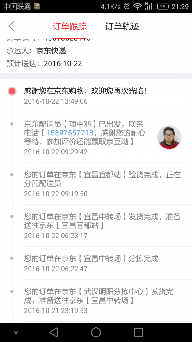 Screenshot_2016-10-23-21-29-44.png