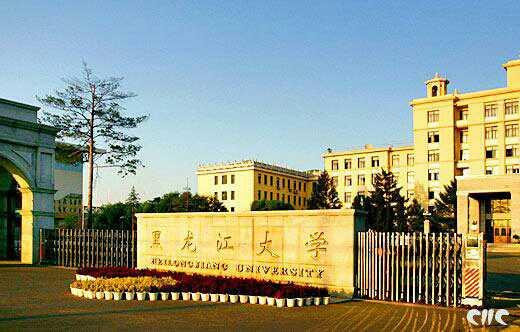 2019黑龙江大学排行_2019年黑龙江所有的大名单及排名 黑龙江所有的高校
