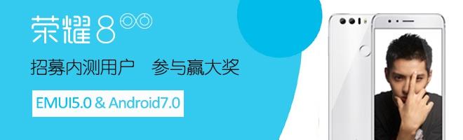 荣耀8 beta(3).jpg