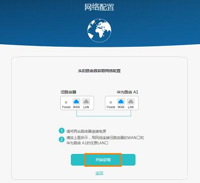 2.7 宽带账号-从旧路由器获取1.png