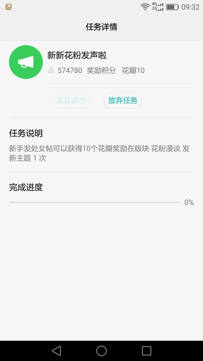 %2Fstorage%2Femulated%2F0%2FPictures%2FScreenshots%2FScreenshot_2016-11-29-09-32-04.png