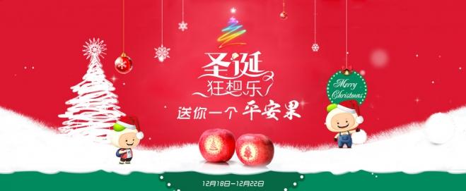 圣诞送苹果.jpg