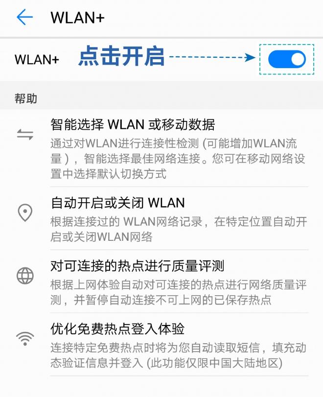 开启WLAN+.jpg