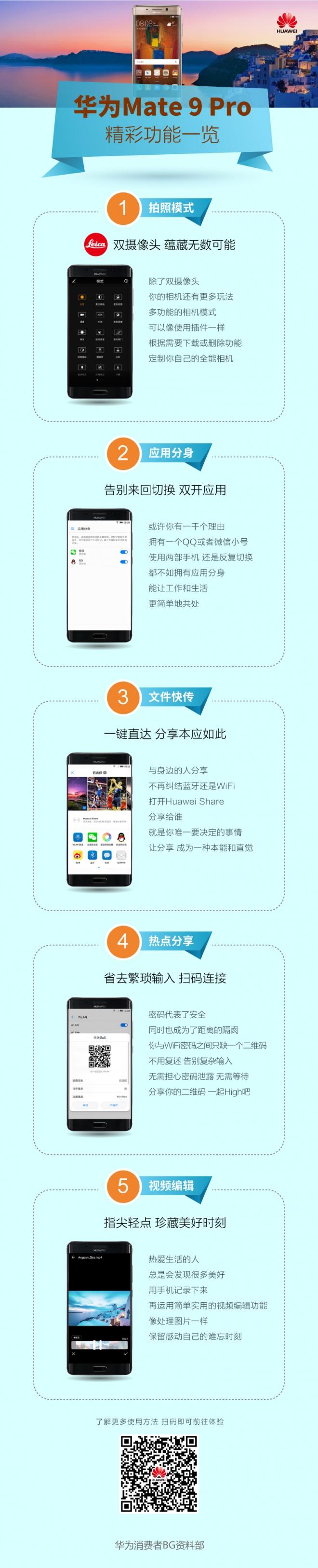华为Mate 9 Pro精彩功能一览.jpg