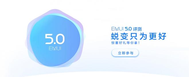 EMUI5.0评测活动