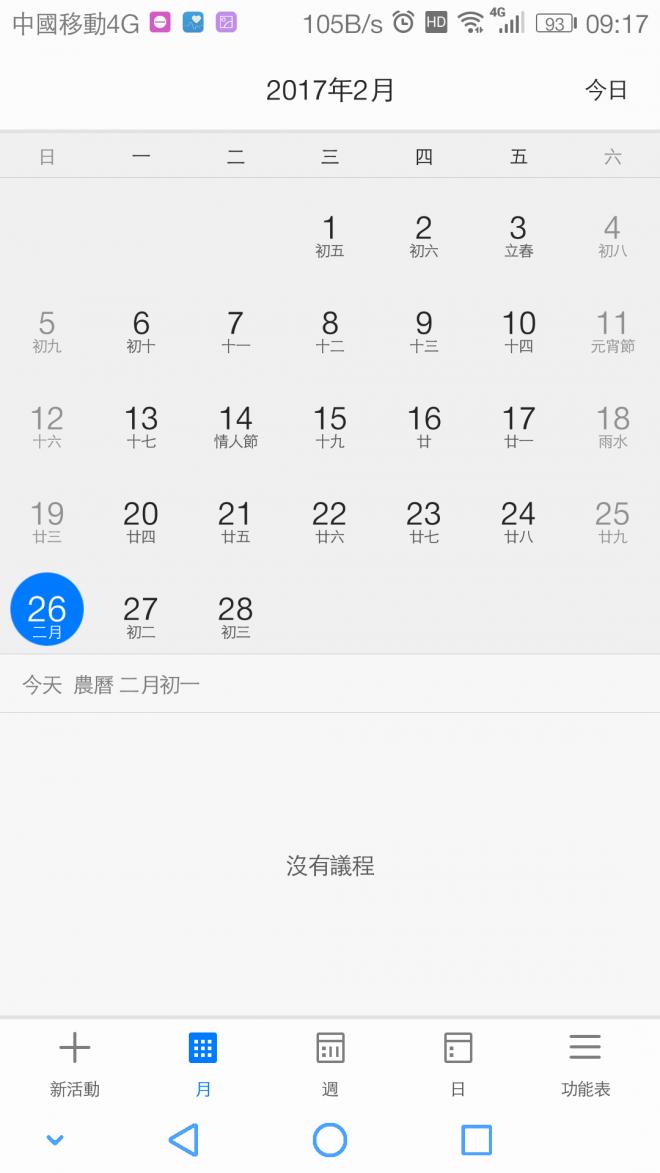 Screenshot_2017-02-26-09-17-07.png