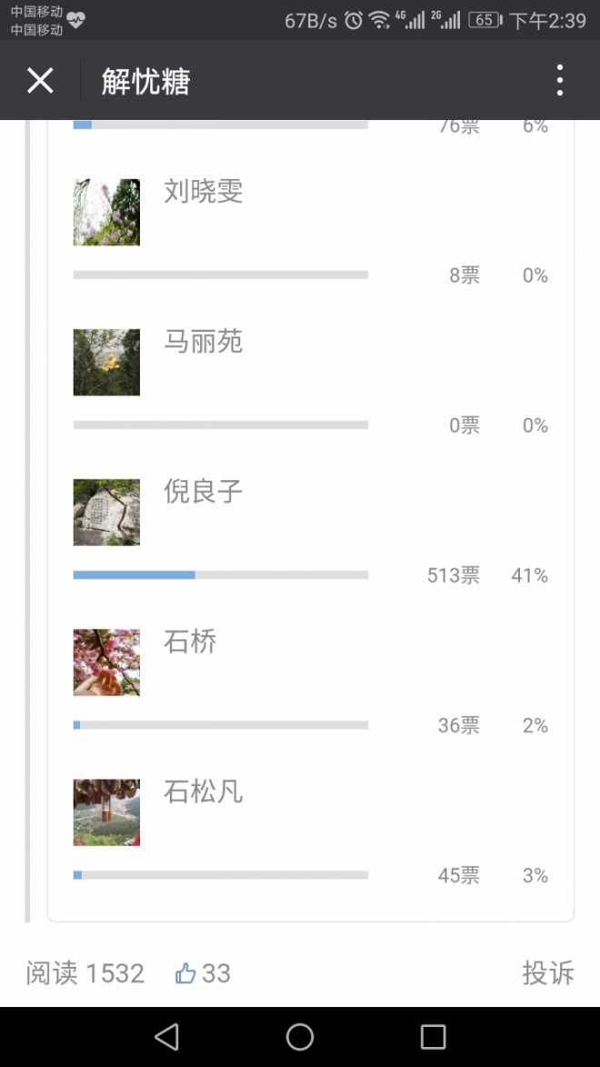 %2Fstorage%2Femulated%2F0%2FPictures%2FScreenshots%2FScreenshot_20170415-143939.png
