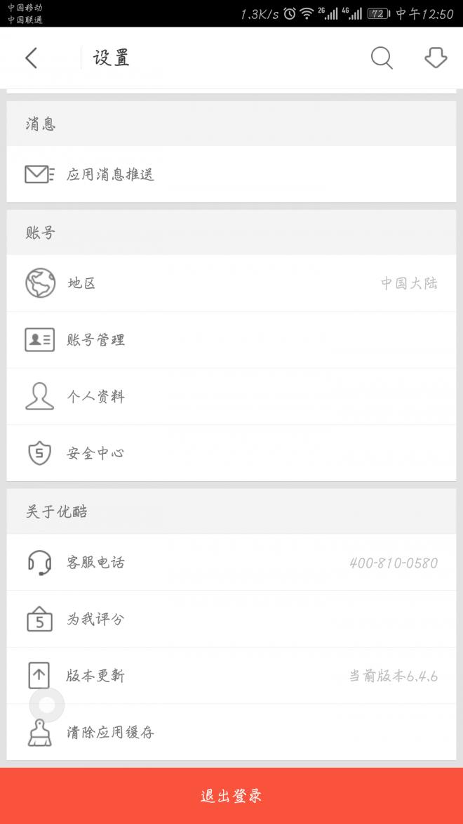 Screenshot_20170513-125024.png