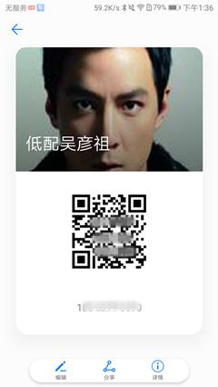 Screenshot_20170710-133655_副本.png