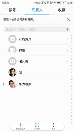 Screenshot_20170710-141538_副本.png