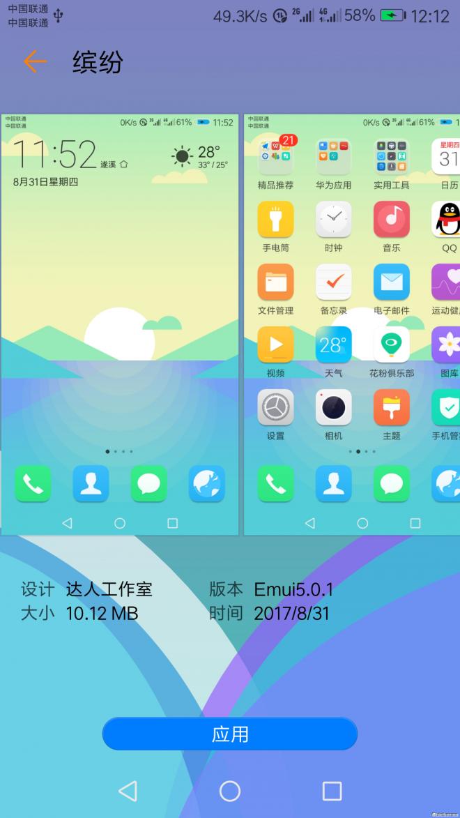 Screenshot_20170831-121202.png