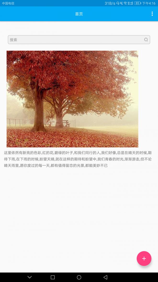 Screenshot_20171109-161659.png